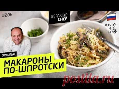 Холостяцкий ужин за 15 минут - бюджетно и очень вкусно от Лазерсона  Ингредиенты: Макароны Шпроты Лук Сыр Укроп Растительное масло Соль
