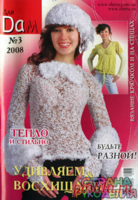 "Журнал ""Для дам""№ 32-2008 - Журнал ""Для дам"" - Журналы по рукоделию - Страна рукоделия"