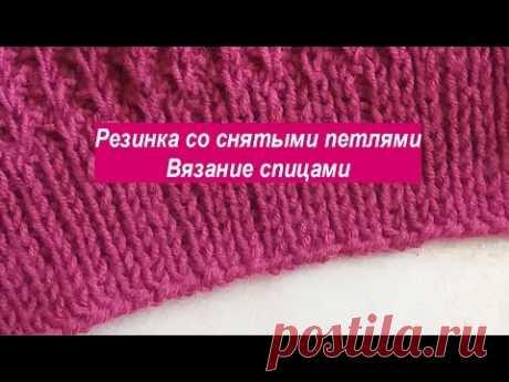 Резинка со снятыми петлями 1х1 - видео урок для начинающих - YouTube