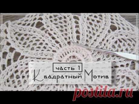 Часть 1 // МК Квадратный мотив крючком // Топ «Деликатное дело»