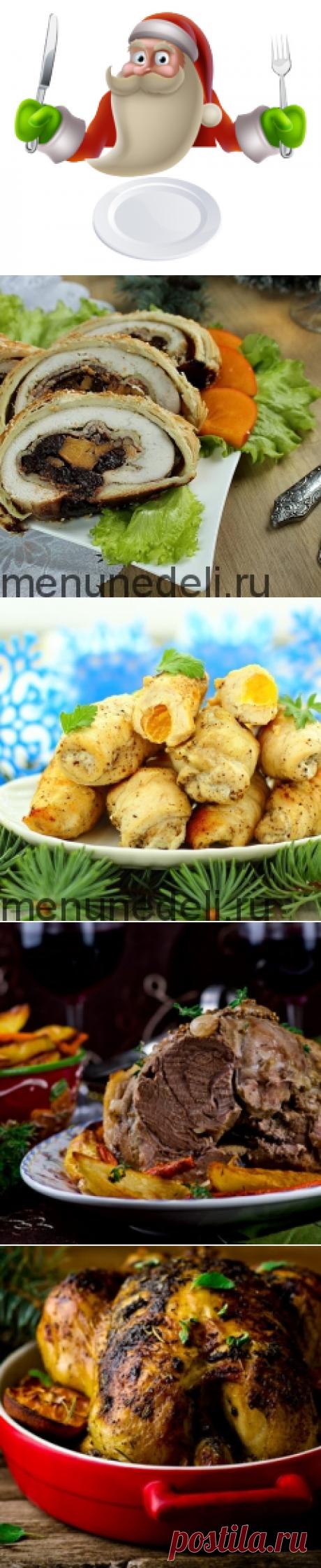 Рецепты горячих блюд на Новый год / Меню недели