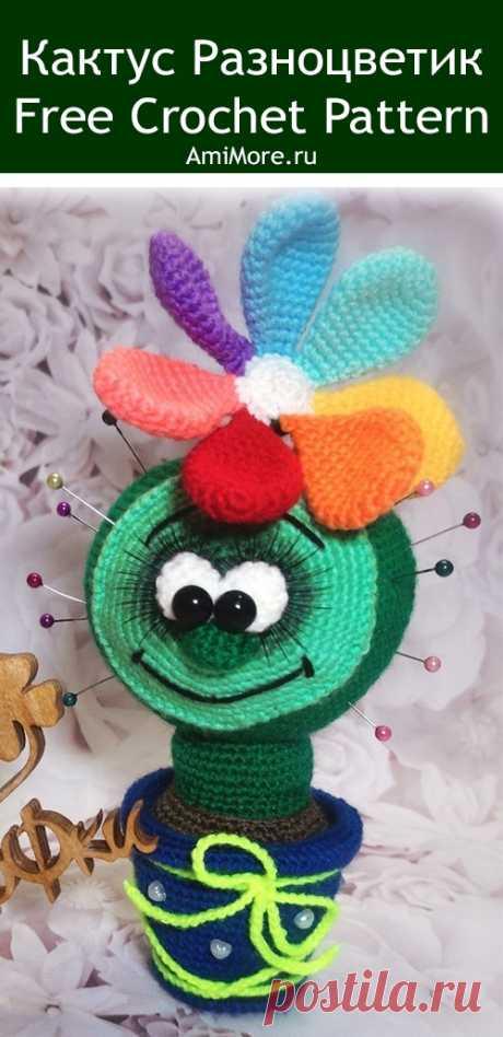 """PDF Кактус Разноцветик крючком. FREE crochet pattern; Аmigurumi doll patterns. Амигуруми схемы и описания на русском. Вязаные игрушки и поделки своими руками  #amimore - Cactus, kaktus, cacto, kaktüs, кактус в горшочке из детского мультфильма """"Сказочный патруль"""", Цветик-Разноцветик, растение, колючка."""