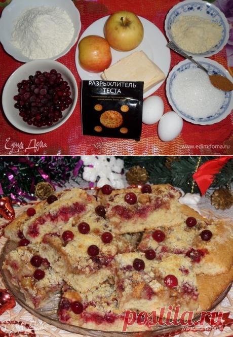 Пирог с клюквой, яблоком и корицей - за кусочек этого пирога, настоящий гурман отдаст все!