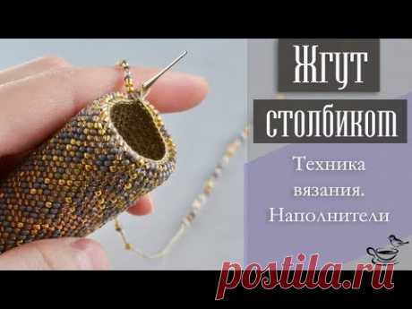 BURN DOWN with the COLUMN. Russian Way. Equipment, Fillers | TUTORIAL: Bead Crochet Rope for begginers