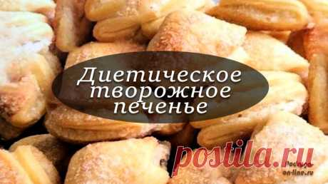 Диетическое творожное печенье рецепт с фото ⋆ Диетическое творожное печенье рецепт с фото. Полезное для фигуры и вкусный пп продукт. Печётся быстро и без проблем. Прекрасный десерт для худеющих.