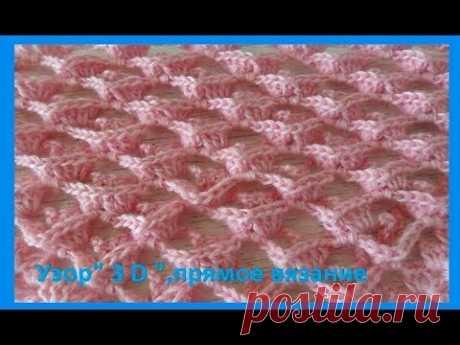"""Узор """"3 D"""" прямого вязания, вязание крючком,crochet pattern(узор №238)"""