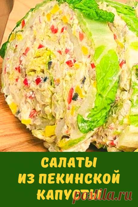 Удивительные и исключительно вкусные салаты из пекинской капусты