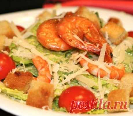 Салат цезарь с креветками - рецепты с фото