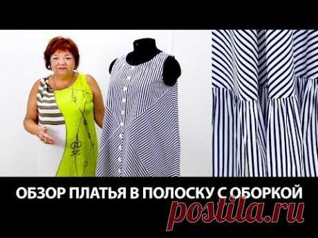 Готовое расклешенное платье в полоску с оборкой Моделирование платья с разным направлением полос
