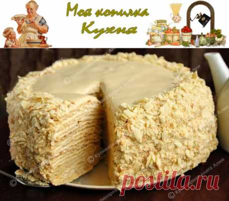 Mi hucha - la Cocina: la Torta Napoleón con la crema muy sabrosa