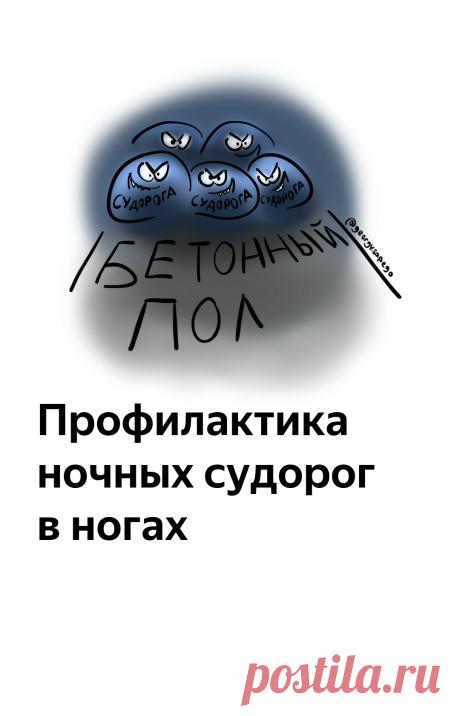 Профилактика ночных судорог в ногах | Для пациентов | Яндекс Дзен
