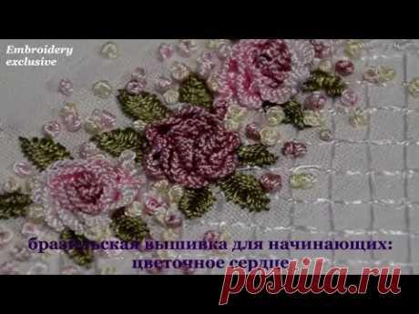 Бразильская вышивка для начинающих:цветочное сердце