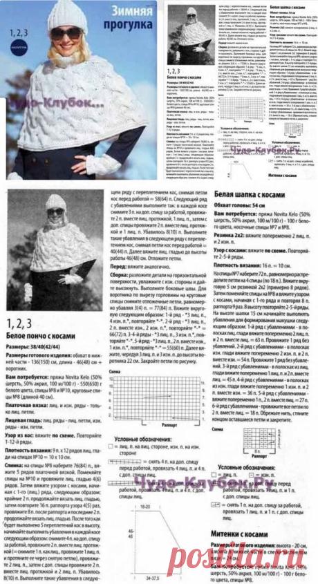 Шапка, митенки и пончо 487  ❤️️ ЧУДО-КЛУБОК.рУ ➲ официальный сайт вязания ✶