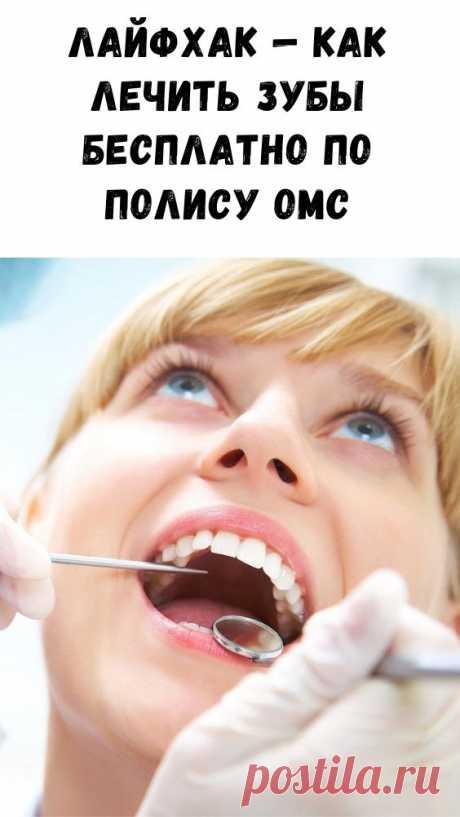 Лайфхак - Как лечить зубы бесплатно по полису ОМС - Интересный блог