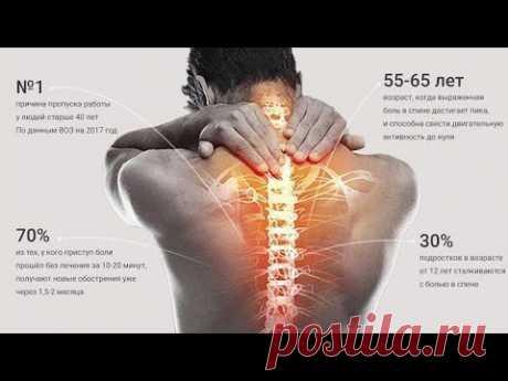 Болит спина. Как убрать боль без таблеток самостоятельно?