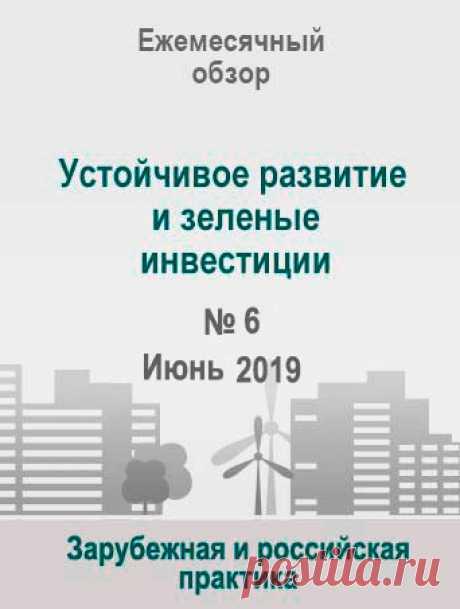 Концессии и инфраструктурные инвестиции | Экспертный журнал