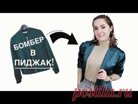 DIY / Из бомбера в Пиджак! / Переделка одежды