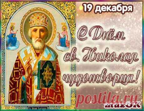 Поиск на Постиле: День Святого Николая