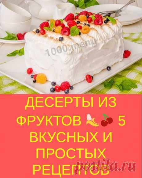ДЕСЕРТЫ ИЗ ФРУКТОВ  5 ВКУСНЫХ И ПРОСТЫХ РЕЦЕПТОВ