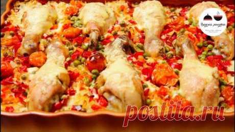 Рис с овощами и куриными ножками Блюдо для ленивых
