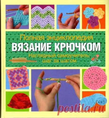 Энциклопедия «Вязание Крючком» Часть №1 | Ниточка