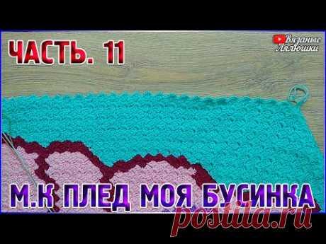 МК вязаный детский плед крючком Моя Бусинка/Часть 11/техника с2с - YouTube