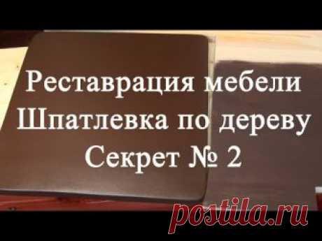 La restauración de los muebles. El secreto shpatlevki por el árbol № 2