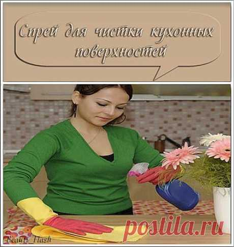 Чудо-спрей для чистки кухонных поверхностей!.