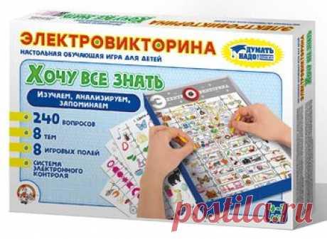 Игра настольная Электровикторина «Хочу все знать»    Электровикторина «Хочу всё знать» – это обучающая и увлекательная настольная игра, с которой...