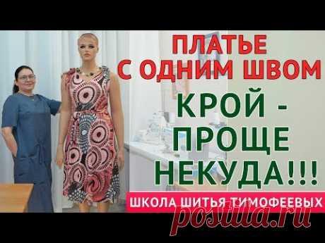 ПЛАТЬЕ С ОДНИМ ШВОМ КРОЙ  - ПРОЩЕ НЕКУДА !!!  - Тимофеева Тамара