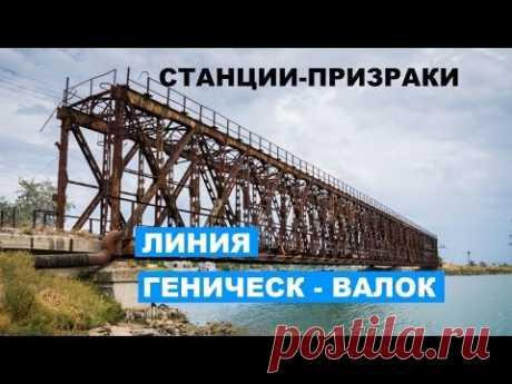 Станции-призраки. Линия Геническ-Валок