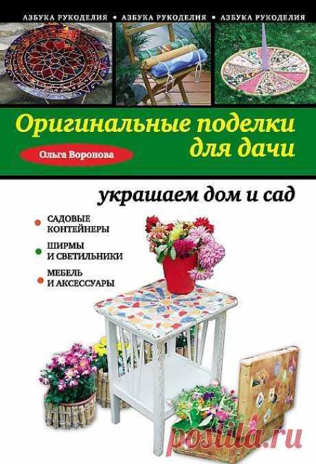 Оригинальные поделки для дачи: украшаем дом и сад.
