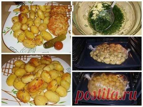 Картофель к праздничному столу - быстро, вкусно, красиво!  Давайте приготовим картофель, запеченный в духовке и не просто в духовке, а в пакете с соусом.  Пожалуйста, обратите внимание, что эта картошечка делается в специальном пакете. Такие пакеты для духовки продаются в супермаркетах, они не плавятся при высокой температуре.   Ингредиенты: - 1 кг картофеля (средний) - 2-3 зубка чеснока - 3 ст. ложки растительного масла - зелень (укроп, петрушка) - приправа для картошки -...