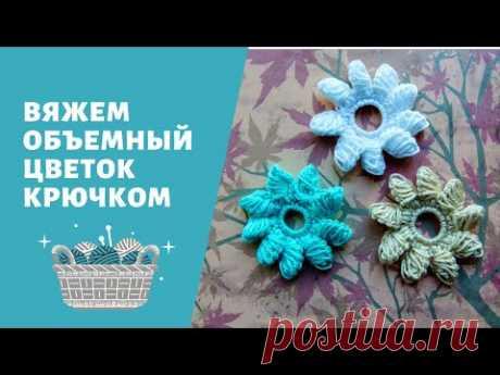 №1 - как связать объемный цветок крючком, вязание для скрапбукинга, элементы ирландского кружева