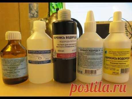 ¡El Peróxido-veneno moderno! ¡El benzoato del Sodio el Inhibidor Е211 En la Composición! ¡Las Propiedades medicinales Son destruidas!
