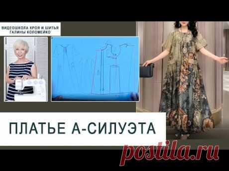 Курсы кройки и шитья Видеошкола Галины Коломейко занятие 26 часть 5  Платье А-образного силуэта