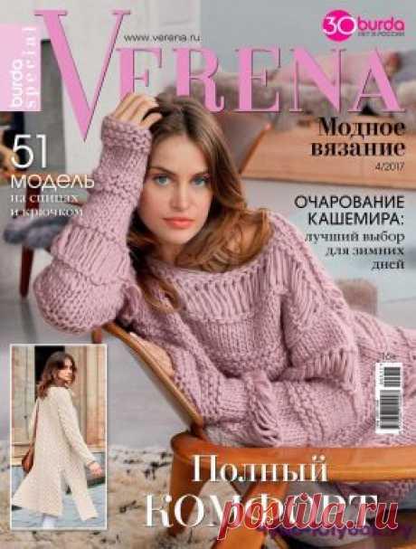 Verena Модное вязание 4 2017 | ЧУДО-КЛУБОК.РУЧУДО-КЛУБОК.РУ