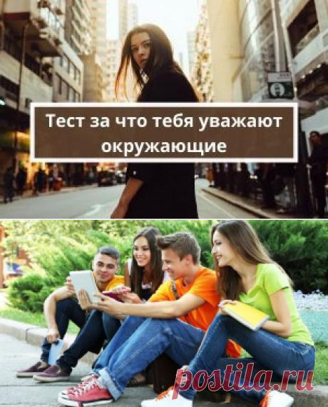 Онлайн тест: за что вас уважают окружающие  | Психология