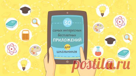 30 самых полезных бесплатных приложений для школьников | Блог издательства «Манн, Иванов и Фербер»