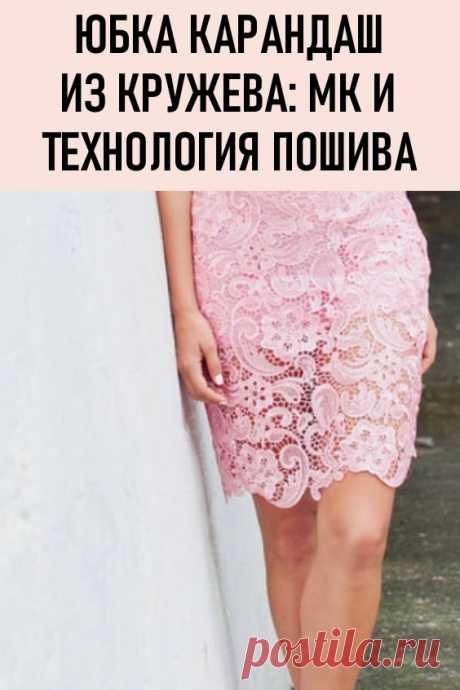 Юбка — карандаш из кружева. Кружевная юбка карандаш — один из самых женственных и актуальных предметов женского летнего гардероба, поэтому сегодня мы посмотрим простой способ как быстро сшить ее своими руками. #своимируками #шитье #юбки #юбкакарандаш