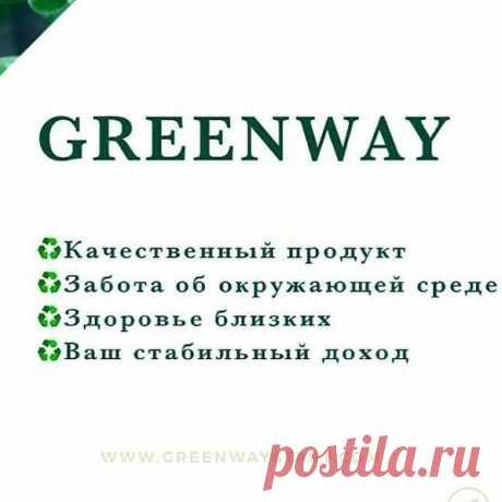 .Маркетинг- план GreenWay предусматривает 7 видов вознаграждения