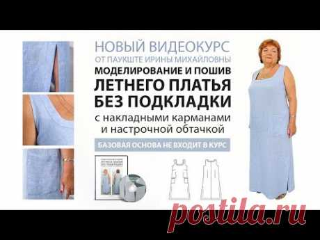 Новый видео курс: Моделирование и пошив летнего платья без подкладки с накладными карманами.