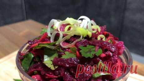 Жена удивила новым салатом со свеклой «для всех». И варить и запекать ничего не нужно. Будем готовить каждую осень | Сам поешь и жену удиви | Яндекс Дзен