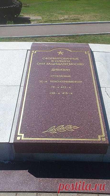 Файл:Lenino-Snegiri memorial - 4.jpeg — Википедия