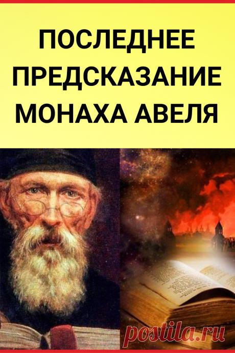 Последнее предсказание монаха Авеля