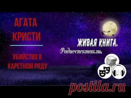 Агата Кристи   Убийство в Каретном ряду  Радиоспектакль