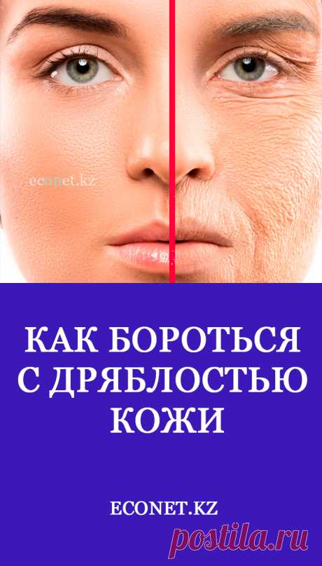 Как бороться с дряблостью кожи  Дряблая кожа часто становится причиной развития комплексов у многих женщин. Она бледная, на поверхности видны расширенные поры, заломы и глубокие морщины. Рекомендуется регулярно проверять состояние кожи, чтобы устранить дряблость еще на начальном этапе. До этого можно провести простой тест – захватить кожу пальцами и немного потянуть вверх, а затем отпустить и если она медленно б