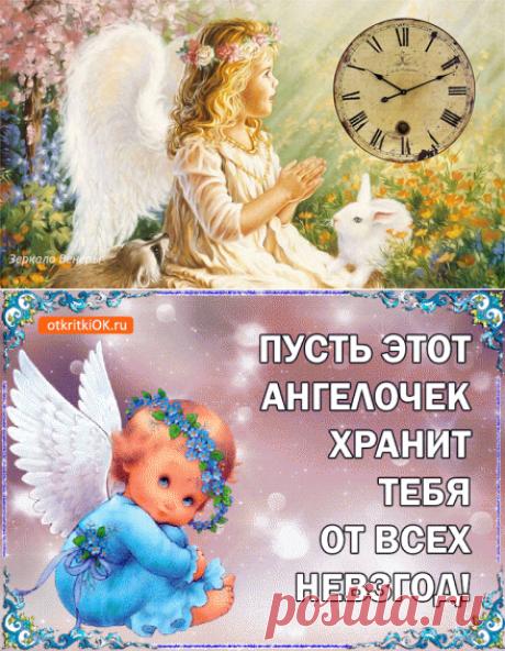 Часы ангела на февраль 2019 года.