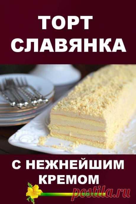Торт «Славянка» с невероятным, нежнейшим кремом!
