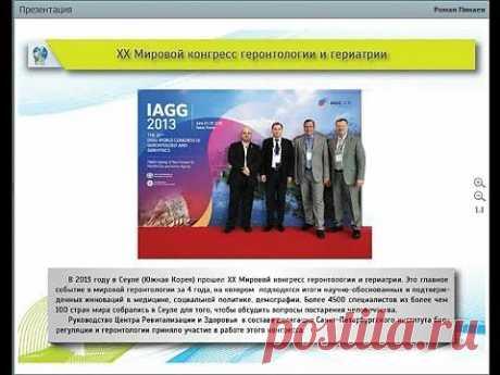▶ НПЦРИЗ.Интернет-конференция. Пинаев Р.Н. - 23.10.2013 - YouTube